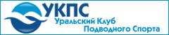 Уральский Клуб Подводной охоты