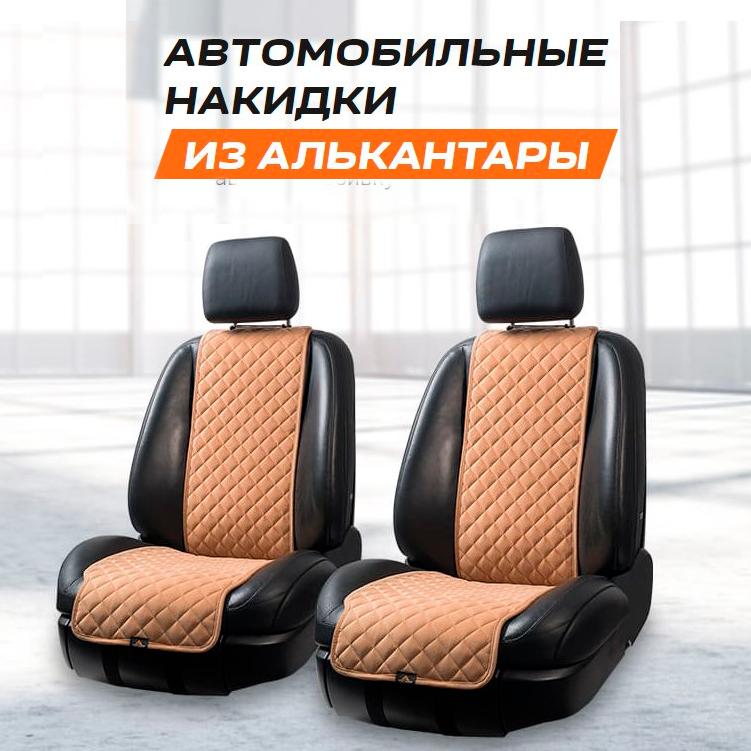 Уникальные накидки на сиденья из алькантары. Отличное решение для автомобилистов, которые хотят повысить комфорт в салоне своего авто. Данный материал невероятно практичный и привлекательный. Он устойчив к царапинам, истиранию и с легкостью прослужит долгие годы.